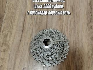 Кассета Sram PG990 11-32t 9ск