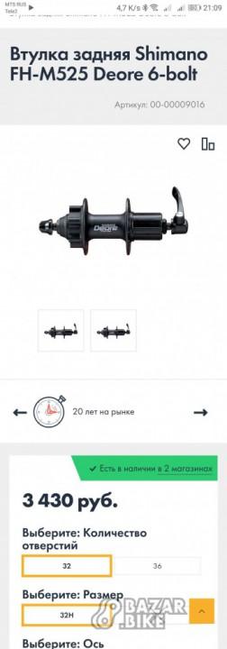 Втулка задняя Shimano Deore M525-A 32h 135×QR (новая)
