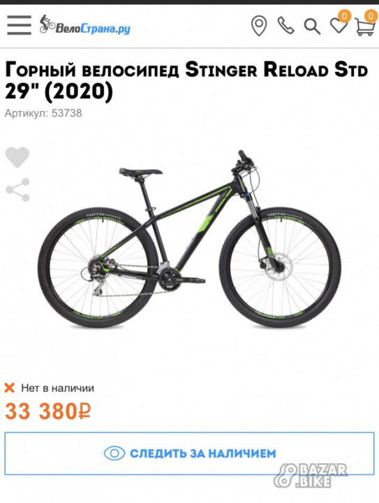 Stinger Reload Std L 29er 2020
