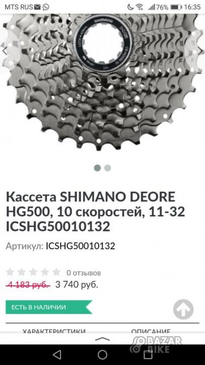 Кассета Shimano Deore HG500 11-32t 10ск