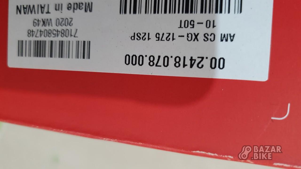 Кассета Sram GX XG-1275 Eagle 10-50t 12ск (новая)