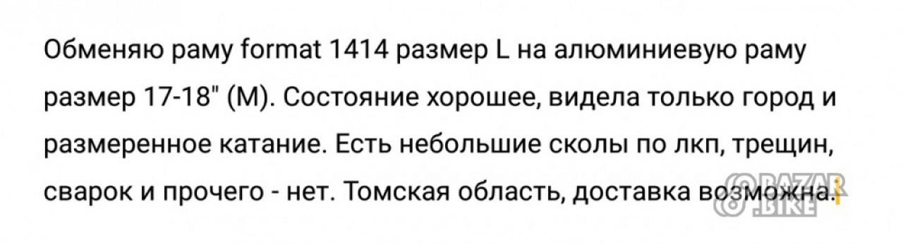 Рама Format 1414 26er L