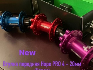 Втулка передняя Hope Pro 4 20мм (новая)