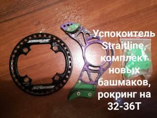 Успокоитель Straitline + рокринг 32-36Т