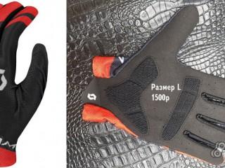 Перчатки Scott L (новые)