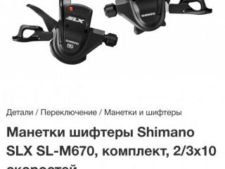 Комплект манеток Shimano SLX M670 2/3-10ск
