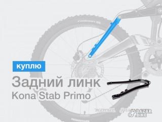 Куплю задний верхний линк для Kona Stab Primo 2003